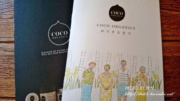 cocoorganic19