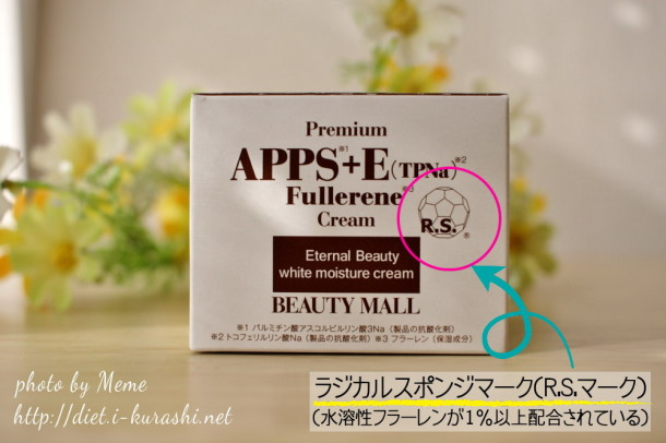 beautymallfullerenecream06