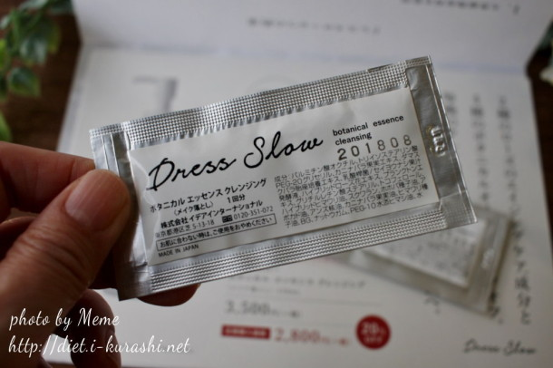 dressslow05