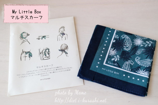 mylittlebox20170415